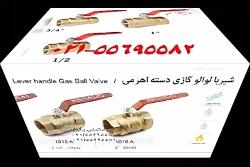 شیرگازی استاندارد ایران شیرگازی استاندارد ایران ۰۲۱۵۵۶۹۵۵۸۲باماتماس بگیرید