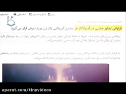 سخنرانی طوفانی رائفی پور:جنون جنسی چشم ودل سیران(+16)
