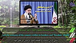 ق29- بیانیه گام دوم انقلاب؛ توصیه های مهم رهبر انقلاب در مورد استقلال و آزادی
