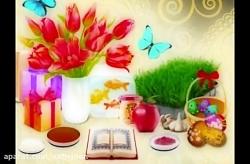 آهنگ و ترانه شاد و شعر کودکانه ترانه کودکانه عید نوروز