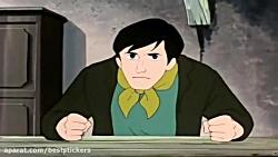 کارتون زیبا و قدیمی بل و سباستین - قسمت 41
