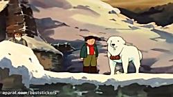 کارتون زیبا و قدیمی بل و سباستین - قسمت 51