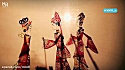 مستند نظم جهانی به سبک چینی با دوبله فارسی