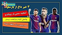 سه خبر داغ ورزشی از باشگاه بارسلونا.....مسی از رونالدو تمجید کرده است!