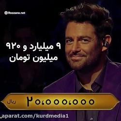 محمدرضا گلزار و برنده باش و مبالغ میلیونی !!!!