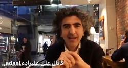 علی علیزاده: رسوایی مالی مرجان شیخ الاسلامی آل آقا