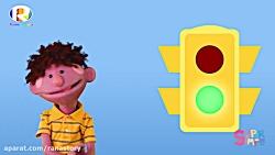 انیمیشن کودکانه چراغ راهنما