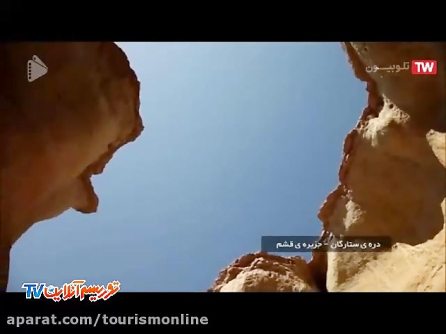 دره ستارگان جزیره قشم (نمایی از ایران)