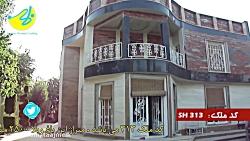 فروش باغ ویلا در شهریار کد 313 املاک تاجیک