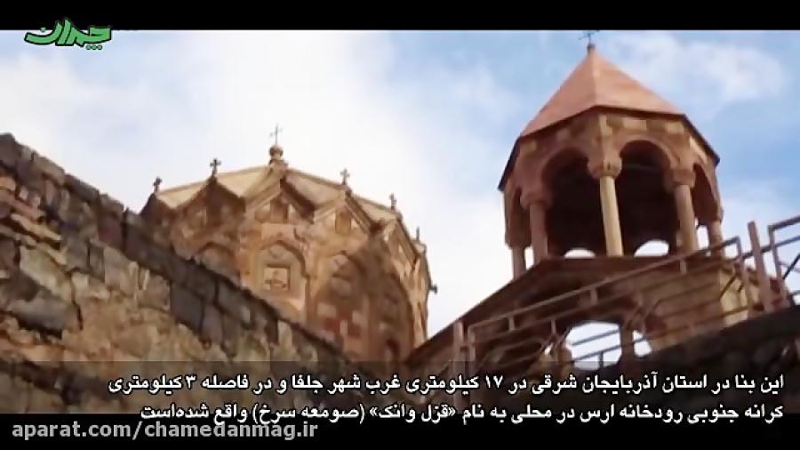 آشنایی با جاذبه های گردشگری استان آذربایجان شرقی
