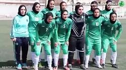 کلیپ تیم فوتبال بانوان ...