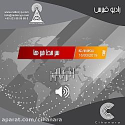 مشروح اخبار شنبه ٢٥/١٢/...