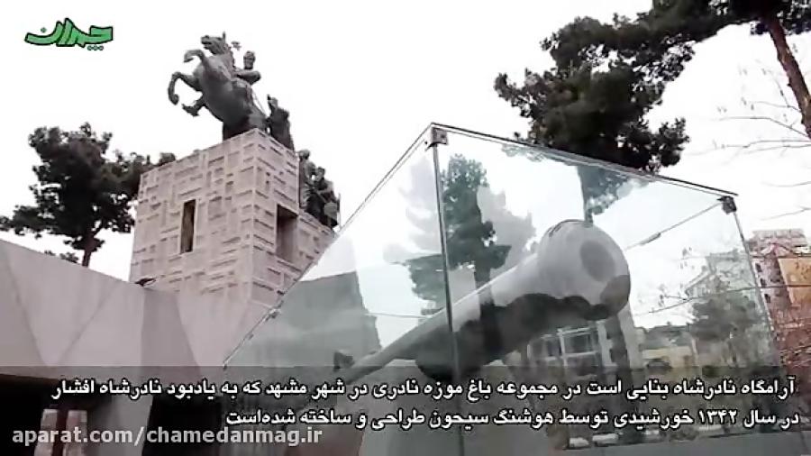 آشنایی با جاذبه های گردشگری استان خراسان رضوی