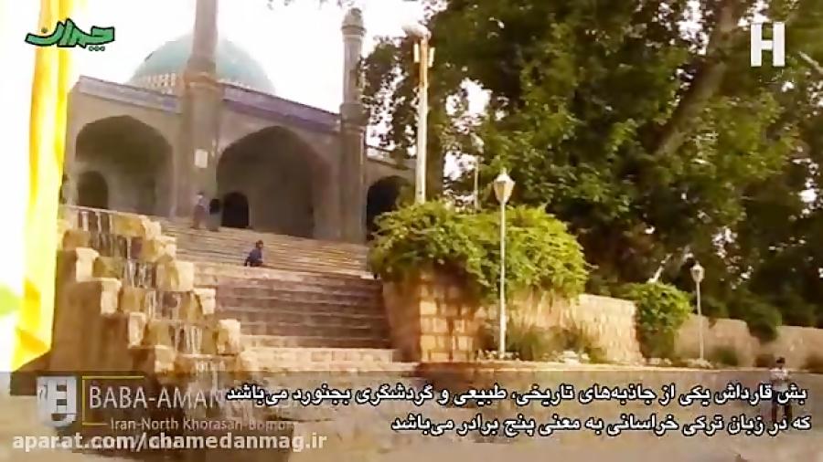 آشنایی با جاذبه های گردشگری استان خراسان شمالی