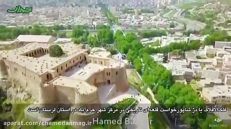 آشنایی با جاذبه های گردشگری استان لرستان