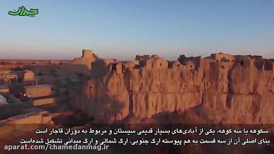 آشنایی با جاذبه های گردشگری استان سیستان و بلوچستان