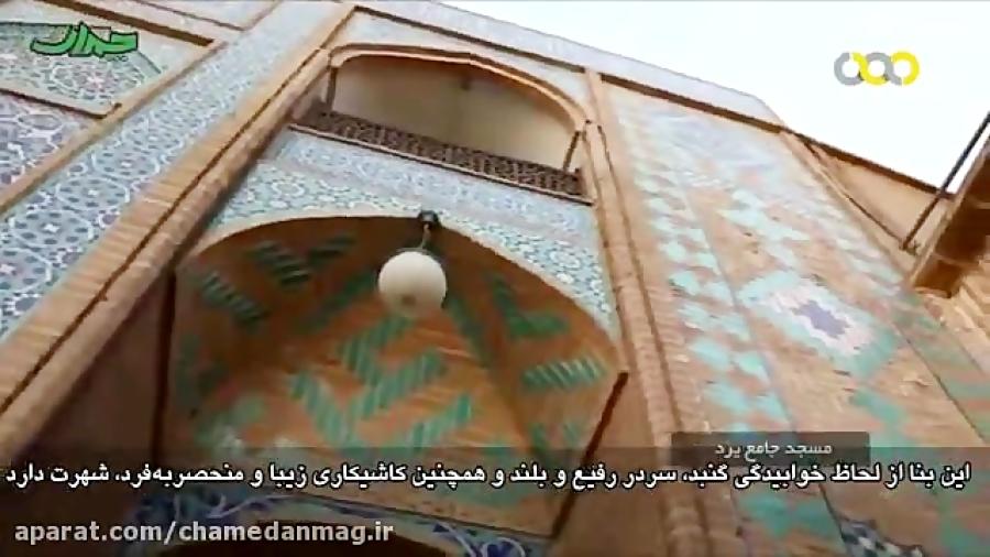 آشنایی با جاذبه های گردشگری استان یزد