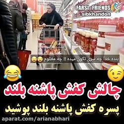 خنده دارترین کلیپ های شاد ایرانی