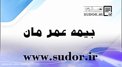 بیمه ایران بیمه عمر مان صدور آی آر