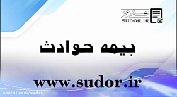 بیمه ایران بیمه حوادث ص...