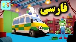 کارتون کارولین مکانیک و آمبولانس - کارتون های آموزشی برای کودکان - کودکانه