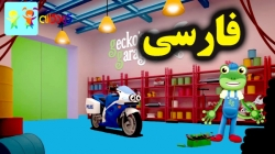 کارتون کارولین مکانیک و آموزش رنگ ها - کارتون های آموزشی برای کودکان - کودکانه