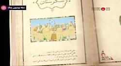 شکرستان - شهاب حسینی و ا...