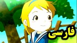 کارتون بابا لنگ دراز - قصه های آموزشی برای کودکان - داستان های فارسی جدید