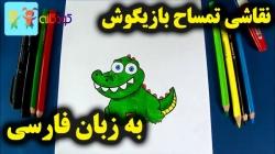 آموزش نقاشی تمساح شیطون - آموزش نقاشی برای کودکان - کودکانه