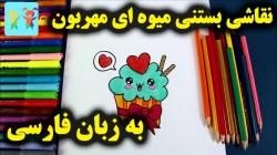 آموزش نقاشی بستنی میوه ای مهربون - آموزش نقاشی برای کودکان - کودکانه