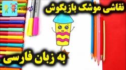 آموزش نقاشی موشک بازیگوش - آموزش نقاشی برای کودکان - کودکانه