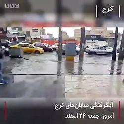 وضعیت آبگرفتگی شهر کرج بعد از بارندگی امروز که موجب وهن مدیریت شهری است