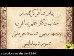 پیام تصویری دکتر علیرضا قزوه به چهارمین همایش ملی شور شیدایی کاشمر