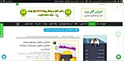 همکاری در فروش: پنج غول سیستم همکاری در فروش، ایرانی(دراپ شیپینگ)