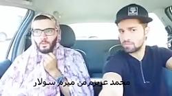کلیپ خنده دار از محمد امین کریم پور