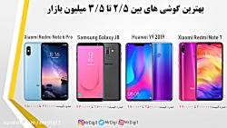 معرفی بهترین گوشی های بین 2.5 تا 3.5 میلیون
