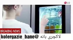 یخچال تکنولوژی شرکت ال...