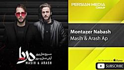 Masih Arash Ap - Montazer Nabash ( مسیح و آرش ای پی - منتظر نباش )