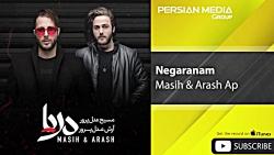 Masih Arash Ap - Negaranam ( مسیح و آرش ای پی - نگرانم )