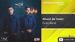 Evan Band - Khosh Be Halet ( ایوان بند - خوش به حالت )