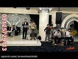 جشن با گروه موسیقی سنتی 09125729113 aroosimazhabi