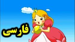 کارتون قورباغه و شاهزاده - قصه های آموزش برای کودکان - داستان های فارسی جدید