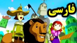 کارتون جادوگر شهر اوز - قصه های آموزشی برای کودکان - داستان های فارسی جدید