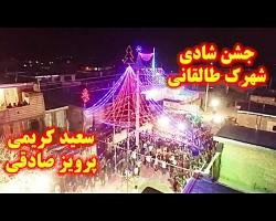 سعید کریمی_پرویز صادقی_آهنگ شاد