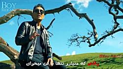 شادمهر - وقتی که بد میشم Shadmehr - Vaghti Ke Bad Misham