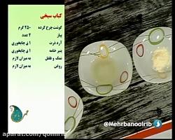 آشپزی: کباب سیخی - برنام...