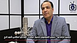 حسین محمدی رییس کمیسیو...