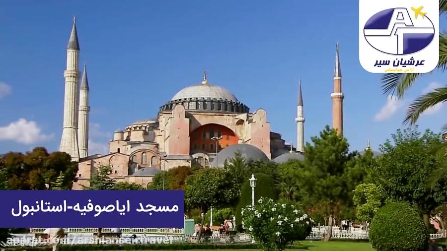 مسجد ایاصوفیه - استانبول