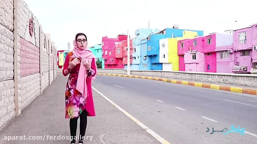 مجموعه بینگرد . خیابان سفیر امید در شهر زیبا وتاریخی قزوین