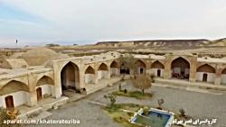 خاطرات زیبا (شبکه گردشگری و بومگردی ایران)